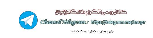 http://docs.znu.ac.ir/web/prmovie/1394/pr_telegrm1.jpg